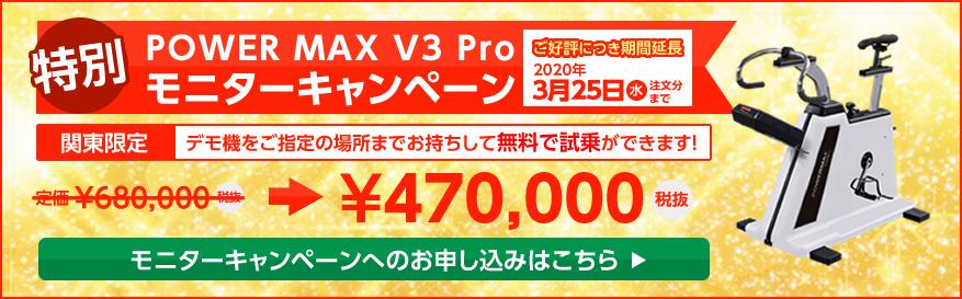POWER MAX V3 Pro モニターキャンペーン