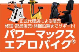 パワーマックス・エアロバイク通販