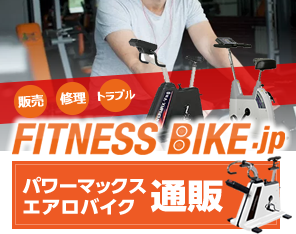 FITNESS BIKE.jp エアロバイク通販専門店