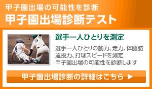 甲子園出場診断テスト
