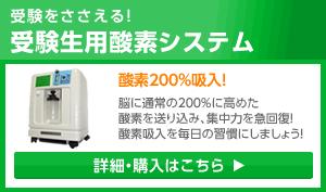 受験用酸素システム